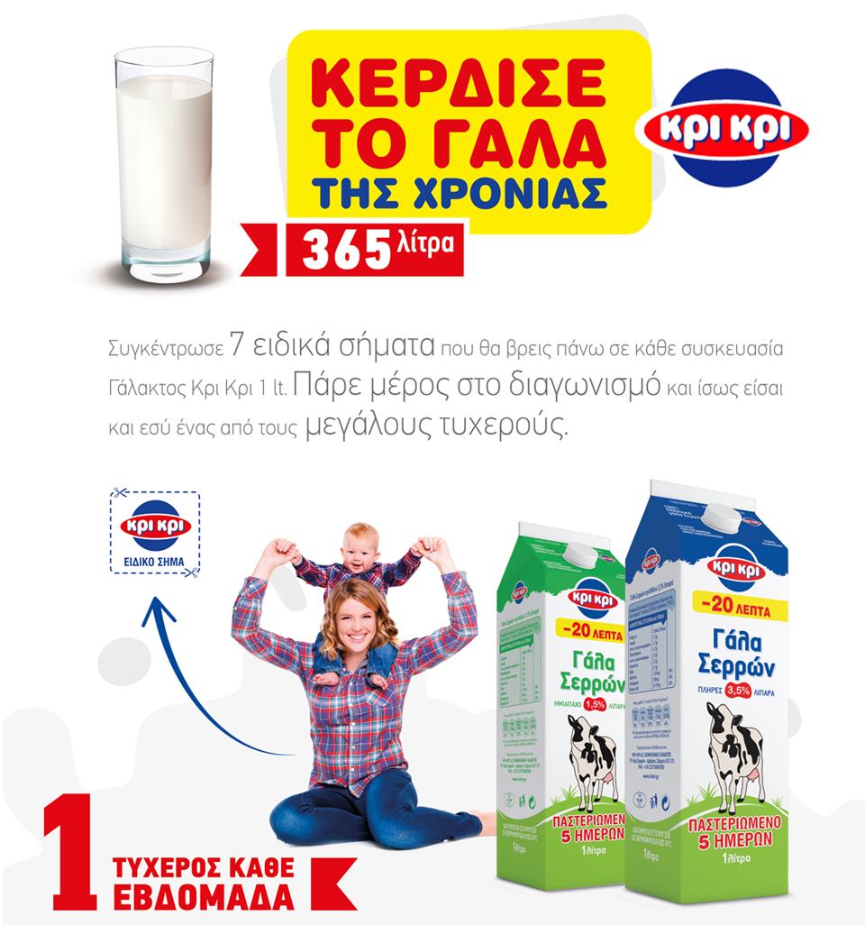 Διαγωνισμός Φρέσκο Γάλα ΚΡΙ ΚΡΙ «Κερδίστε το γάλα της χρονιάς» – Όροι διαγωνισμού