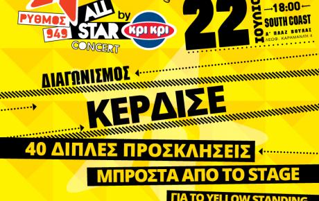 Ρυθμός 949 All Star Concert by ΚΡΙ ΚΡΙ – Facebook διαγωνισμός