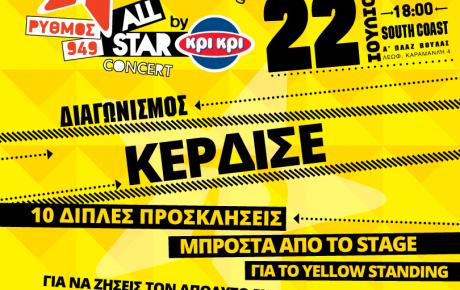 Ρυθμός 949 All Star Concert by ΚΡΙ ΚΡΙ – Instagram διαγωνισμός