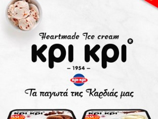 Κρι Κρι Heartmade Ice cream